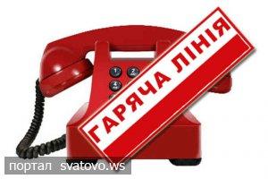 Пряма гаряча телефонна лінія з питань захисту прав споживачів.