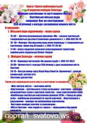 Сватівська міська рада запрошує всіх на святкування 358-ої річниці з нагоди заснування міста Сватове. Сватівська Міська Рада
