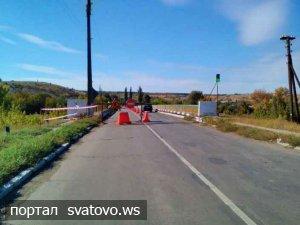 До уваги водіїв! Розпочато ремонт мосту. Сватівська Міська Рада