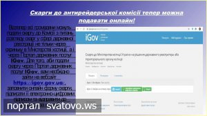 Скарги до антирейдерської комісії тепер можна подавати онлайн!. Сватівська Міська Рада