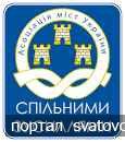 Асоціація міст України інформує. Сватівська Міська Рада
