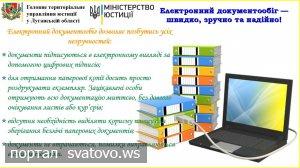 Головне управління юстиції у Луганській області інформує. Сватівська Міська Рада