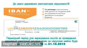 """В дію вступають НОВІ рахунки за стандартом """"IBAN"""". Сватівська Міська Рада"""