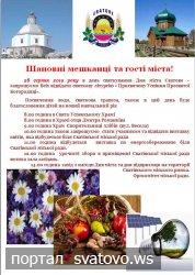 28 серпня 2019 року святкування Дня міста Сватове. Сватівська Міська Рада