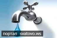 Оголошення про відключення водопостачання. Сватівська Міська Рада
