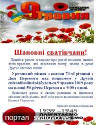 Урочистий мітинг з нагоди 74-ої річниці з Дня Перемоги. Сватівська Міська Рада