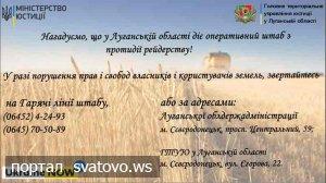 Юстиція Луганщини відкрита для людей. Сватівська Міська Рада