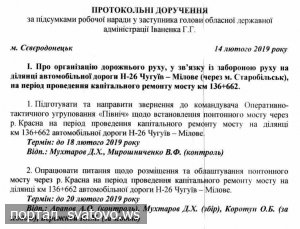 Протокольні доручення заступника голови Луганської ОДА. Сватівська Міська Рада