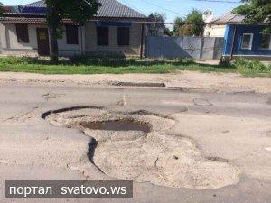 Щодо ремонту доріг загального користування державного значення в межах міста Сватове. Сватівська Міська Рада