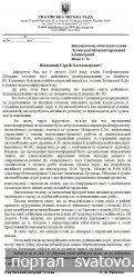 ВІДКРИТИЙ ЛИСТ міського голови до Луганської обласної державної адміністрації. Сватівська Міська Рада