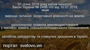 Набув чинності Закон України «Про внесення змін до деяких законодавчих актів України». Сватівська Міська Рада