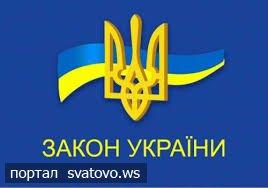 Асоціація міст України вітає прийняття Парламентом законопроєкту 3614. Сватівська Міська Рада