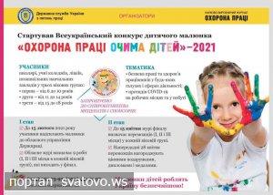 Малюнки дітей роблять Україну безпечнішою!. Сватівська Міська Рада