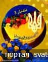 Привітання з Днем народження. Сватівська Міська Рада