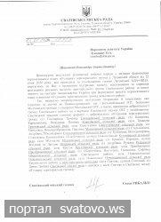 Обговорено Перспективний план формування територій громад Луганської області. Сватівська Міська Рада