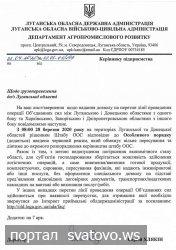 Інформація для громадян, які виїжджають або виїжджають з Луганської області. Сватівська Міська Рада