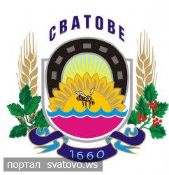 Скликається чергова 34 сесія Сватівської міської ради. Сватівська Міська Рада