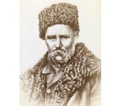 Шевченко Тарас Григорович